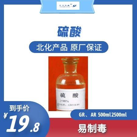 硫酸 无色粘液 刺激性 稀硫酸 石油 工业原料 化学原料 氧化性 碳水化合物 氧酸