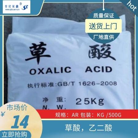 草酸,乙二酸 化学试剂 羊蹄草 除锈剂 工业原料 化学原料 试剂 北化