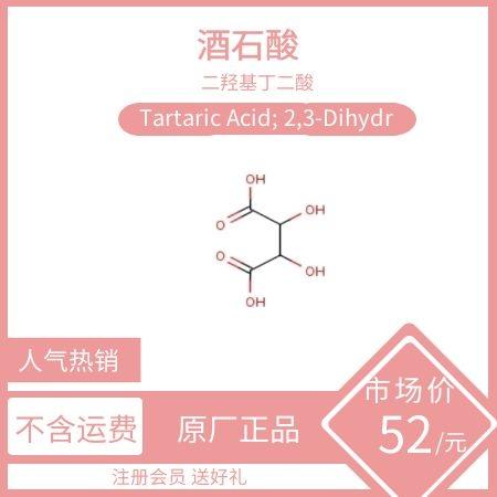 酒石酸  二羟基丁二酸 羧酸 饮料添加剂 抗氧化剂 药物二羟  基丁二酸 还原剂助剂和还原剂 抗氧化剂