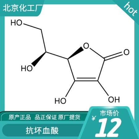 抗坏血酸 维生素c 抗坏血酸 蛋白质 试剂 药用原料 化工原料 试剂 医用试剂