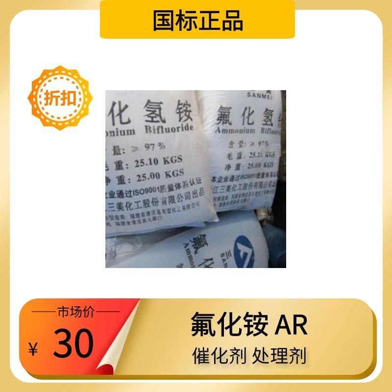 氟化铵 250G 500G 离子化合物 白色 无色透明 易潮解 催化剂 化工厂 化学原料 工业原料 处理剂