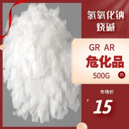 氢氧化钠  称烧碱、火碱、苛性钠 强腐蚀性的强碱  片状或颗粒形态
