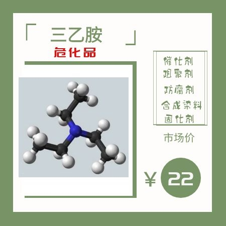 三乙胺 AR 2L 有机化合物 N,N-二乙基乙胺 氨臭 无色透明液体 溶剂 固化剂 催化剂 阻聚剂 防腐剂 合成染料 弱碱性