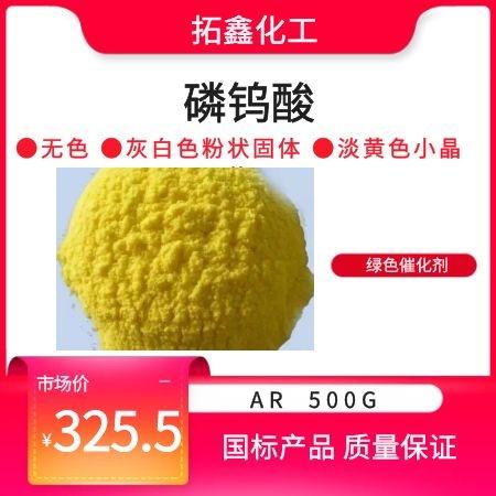 磷钨酸 无色 灰白色粉状固体 淡黄色的细小晶体 酸性 催化剂