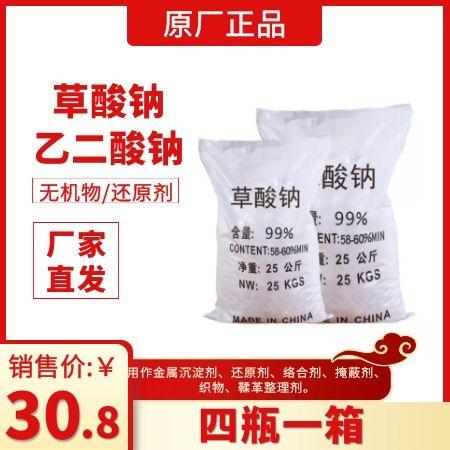 草酸钠  无机物 还原剂 草酸的钠盐 白色结晶性粉末 无气味 有吸湿性