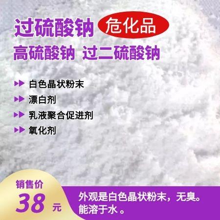过硫酸钠 高硫酸钠 无机物 白色晶状粉末 无臭 漂白剂 氧化剂 乳液聚合促进剂 过二硫酸钠