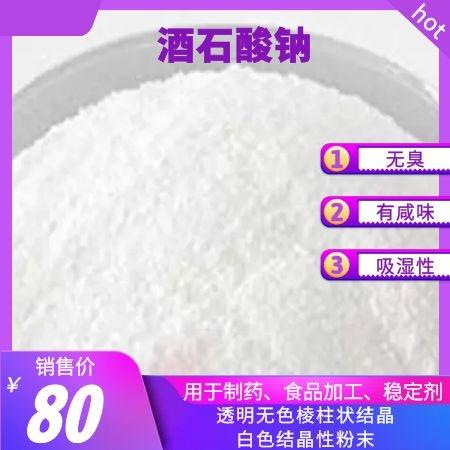 酒石酸钠 透明无色 白色结晶性粉末 无臭 有咸味 制药 食品加工 稳定剂