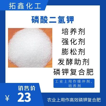 磷酸二氢钾 培养剂 强化剂 膨松剂 发酵助剂 磷钾复合肥