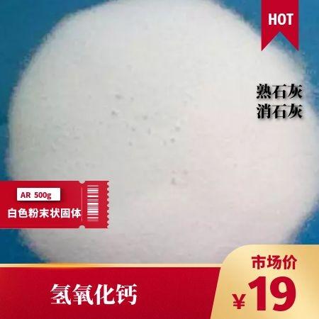 氢氧化钙 熟石灰 消石灰 硬水软化剂