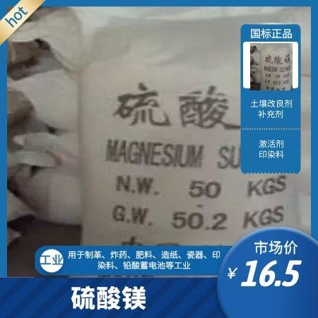 硫酸镁 无水硫酸镁 七水硫酸镁 印染料 土壤改良剂 补充剂 激活剂