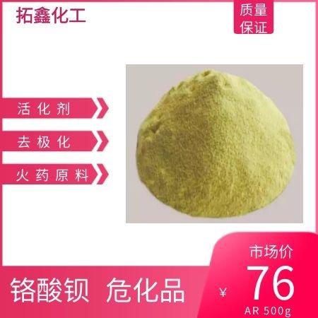 铬酸钡 钡黄 钡铬黄 铬酸钡 活化剂 去极化剂 火药原料 化学试剂