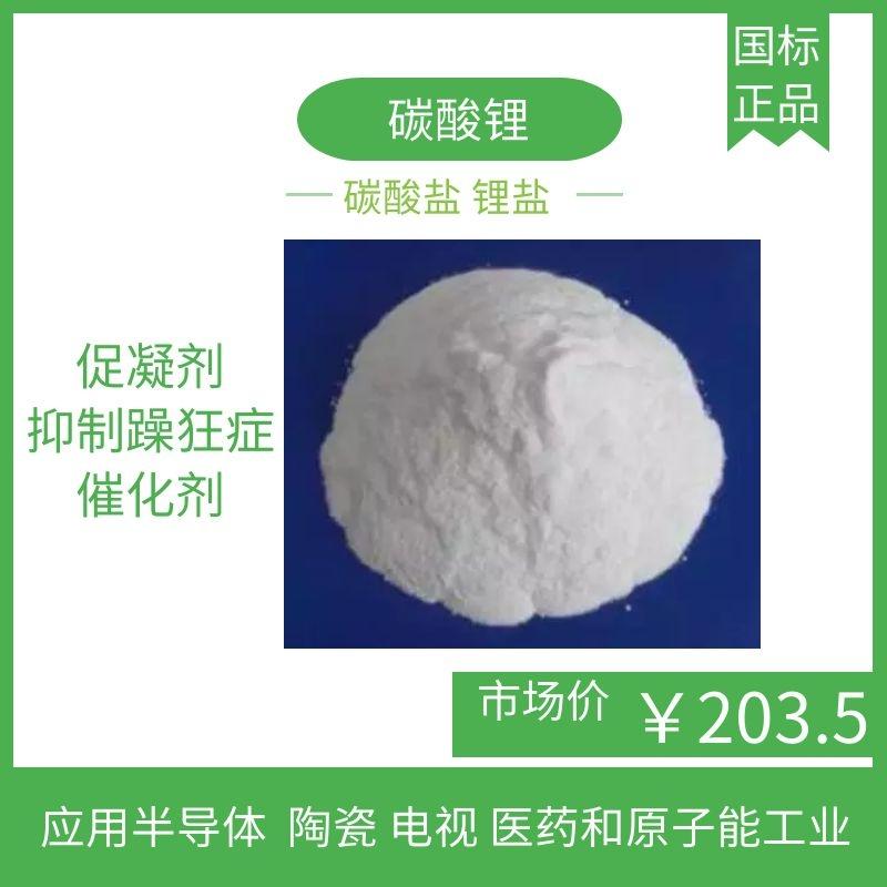 碳酸锂 碳酸盐 锂盐 催化剂 促凝剂 医用试剂 药物 无机物