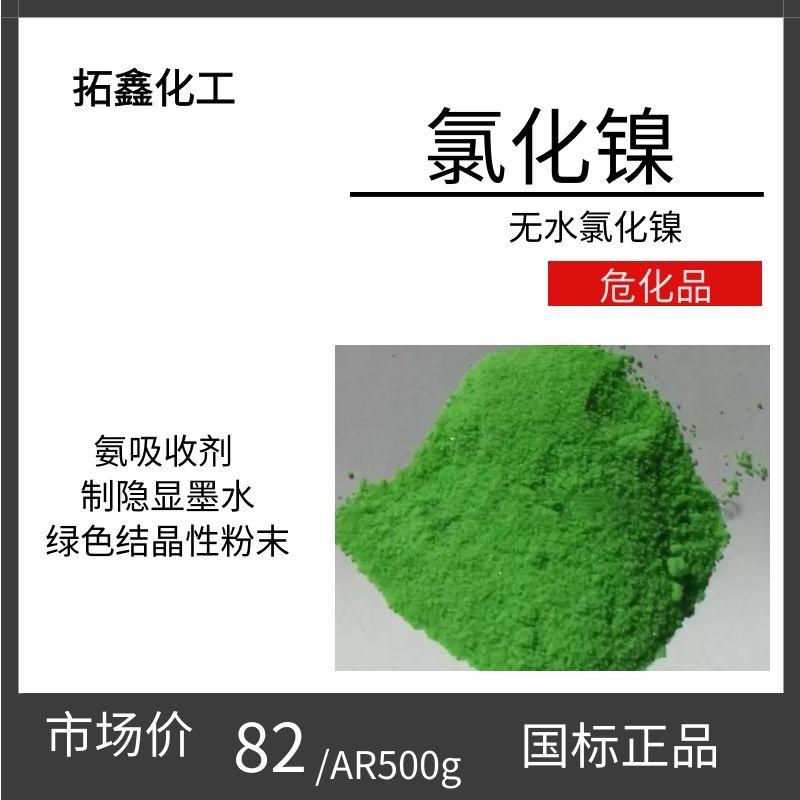 氯化镍 无水氯化镍 氨吸收剂 制隐显墨水