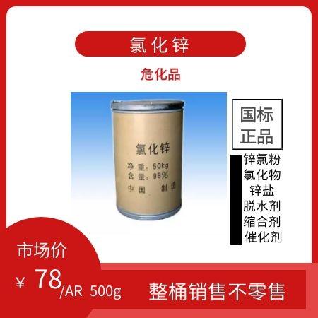 氯化锌 锌氯粉 氯化物 锌盐 脱水剂 缩合剂 催化剂