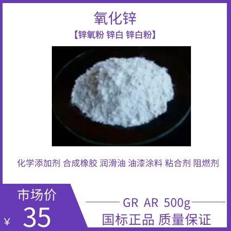 氧化锌 锌氧粉 锌白 锌白粉 化学添加剂 合成橡胶 润滑油 油漆涂料 粘合剂 阻燃剂