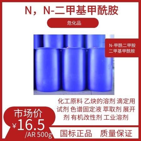 N,N-二甲基甲酰胺 N-甲酰二甲胺 二甲基甲酰胺 化工原料 乙炔的溶剂 滴定用试剂 色谱固定液 萃取剂 展开剂 有机改性剂 工业溶剂