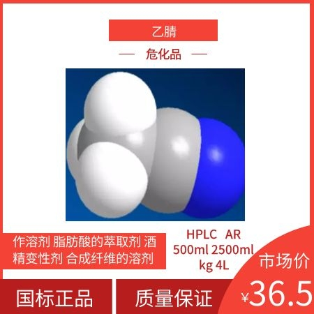 乙腈 甲基氰 作溶剂 脂肪酸的萃取剂 酒精变性剂 合成纤维的溶剂