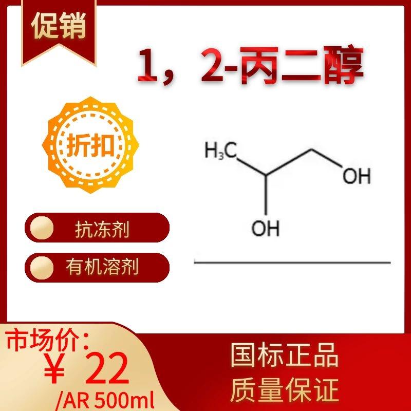 1,2-丙二醇 化学原料 抗冻剂 有机溶剂