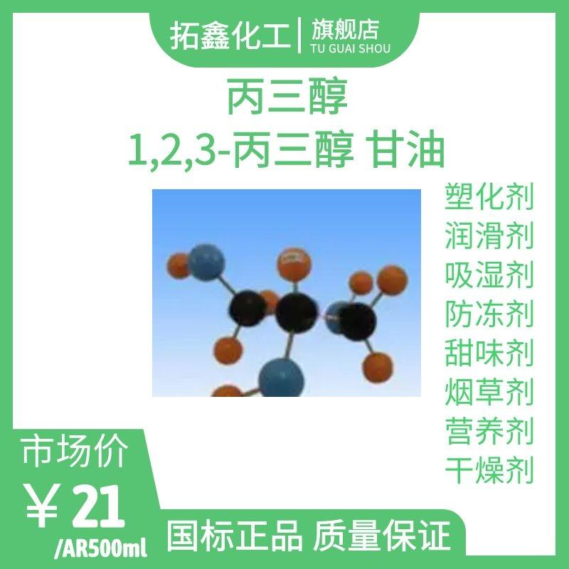 丙三醇 1,2,3-丙三醇 甘油 塑化剂 润滑剂 吸湿剂 防冻剂 甜味剂 烟草剂 营养剂 干燥剂