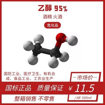 乙醇95% AR 乙醇 有机溶剂 油脂 化妆品 医药 涂料 卫生用品 酒精 化学试剂 医药酒精