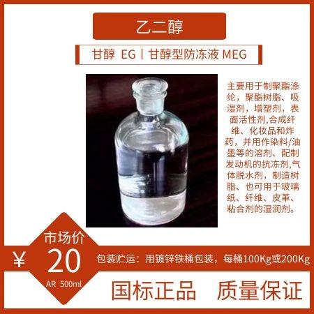 乙二醇 甘醇 1,2-亚乙基二醇