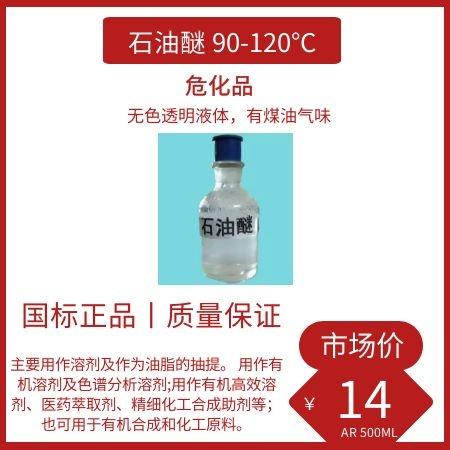 石油醚60-90°C 有机溶剂 色谱分析溶剂 精细化工合成助剂 医药萃取剂 有机合成 化工原料 发泡剂 香精的萃取剂 有机高效溶剂