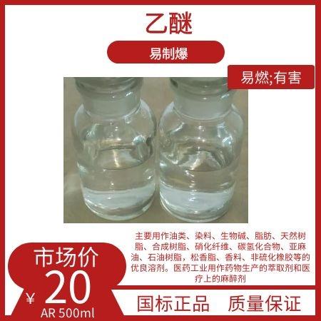乙醚 油污洁净剂 优良溶剂 非硫化橡胶 香料 松香脂 石油树脂 亚麻油 碳氢化合物