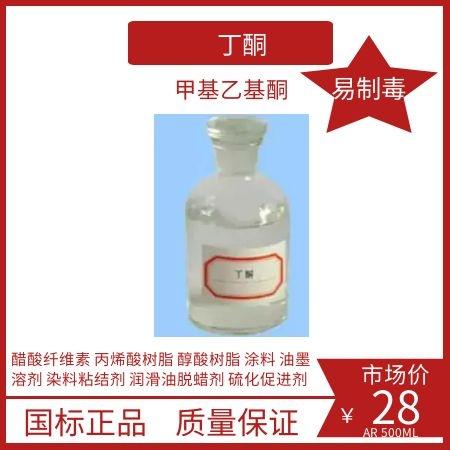 丁酮 甲基乙基酮 醋酸纤维素 丙烯酸树脂 醇酸树脂 涂料 油墨溶剂 染料粘结剂 润滑油脱蜡剂 硫化促进剂