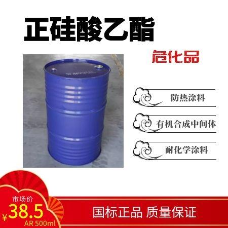 正硅酸乙酯 防热涂料 耐化学作用的涂料 有机合成中间体
