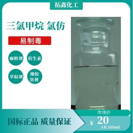 三氯甲烷 氯仿 有机合成原料 作麻醉剂 抗生素 香料 油脂 树脂 橡胶的溶剂 萃取剂