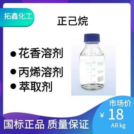 正己烷 花香溶剂 丙烯溶剂 萃取剂