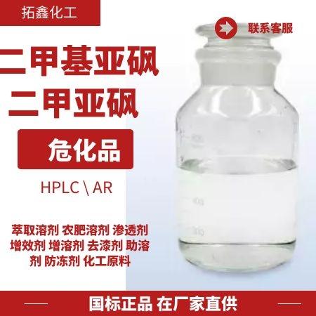 二甲基亚砜 二甲亚砜 萃取溶剂 农肥溶剂 渗透剂 增效剂 增溶剂 去漆剂 助溶剂 防冻剂 化工原料