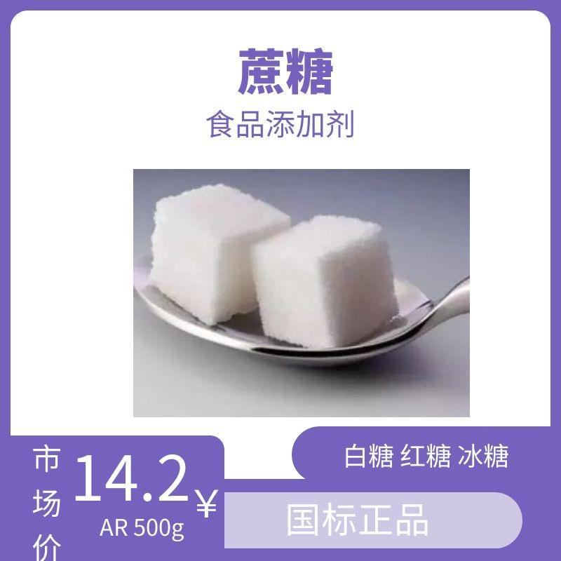 蔗糖 化学试剂 食品添加剂 白糖 红糖 冰糖