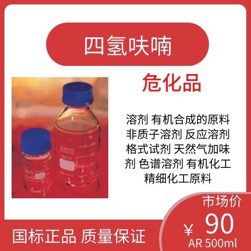 四氢呋喃 溶剂 有机合成的原料 非质子溶剂 反应溶剂 格式试剂 天然气加味剂 色谱溶剂 有机化工 精细化工原料