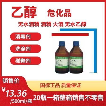 乙醇 无水酒精 酒精 火酒 无水乙醇  消毒剂 洗涤剂 染料剂 稀释剂 涂料溶剂 有机溶剂 有机化工原料