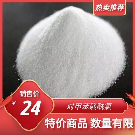 对甲苯黄酰氯 有机合成 制造染料 糖精