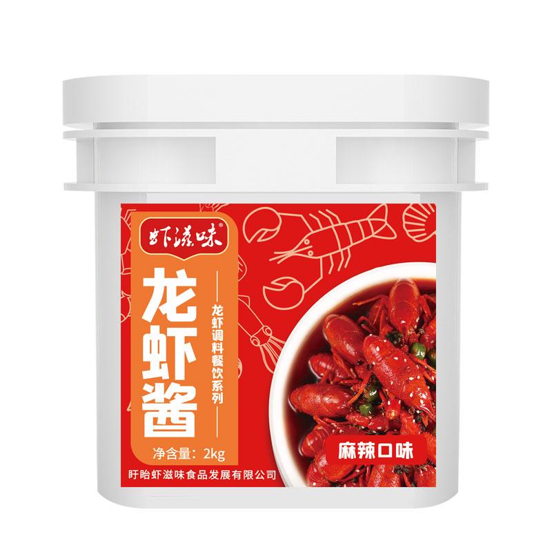龍蝦醬(麻辣口味)2kg