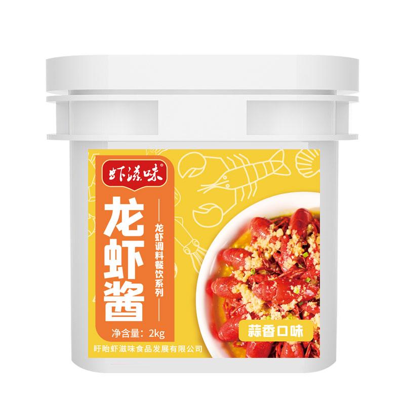 龍蝦醬(蒜香口味)2kg