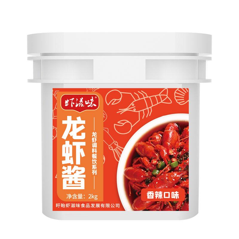 龍蝦醬(香辣口味)2kg