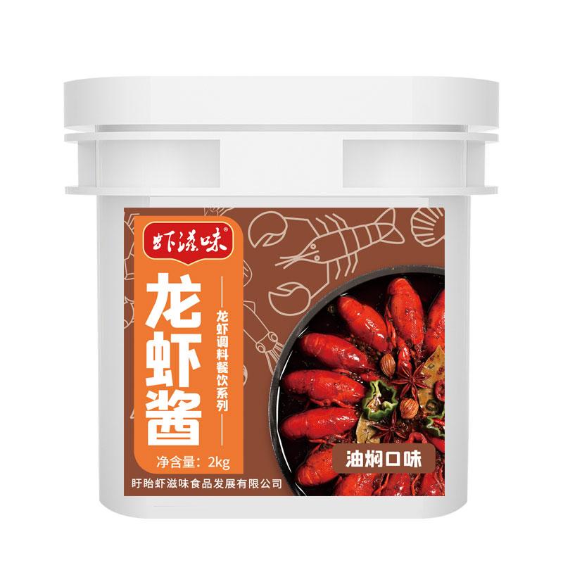 龍蝦醬(油燜口味)2kg