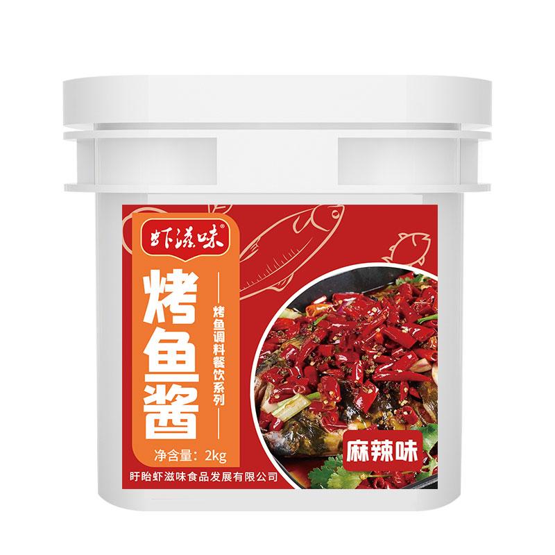 烤魚醬(麻辣口味)2kg