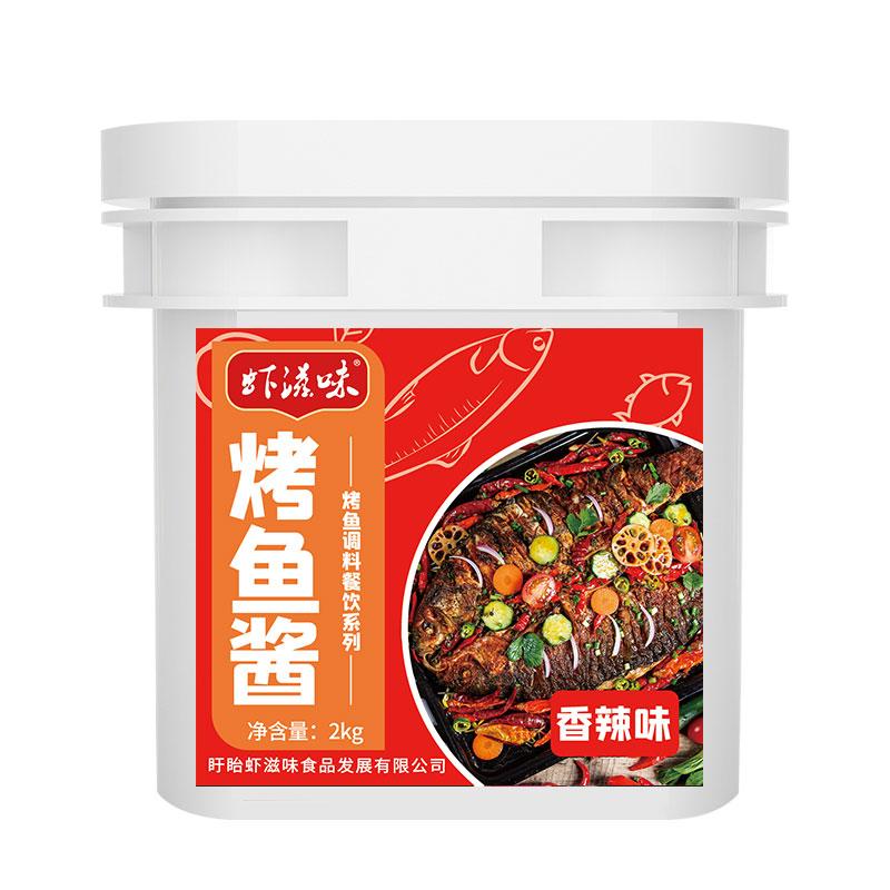 烤魚醬(香辣口味)2kg