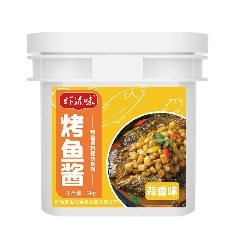 烤魚醬(蒜香口味)2kg