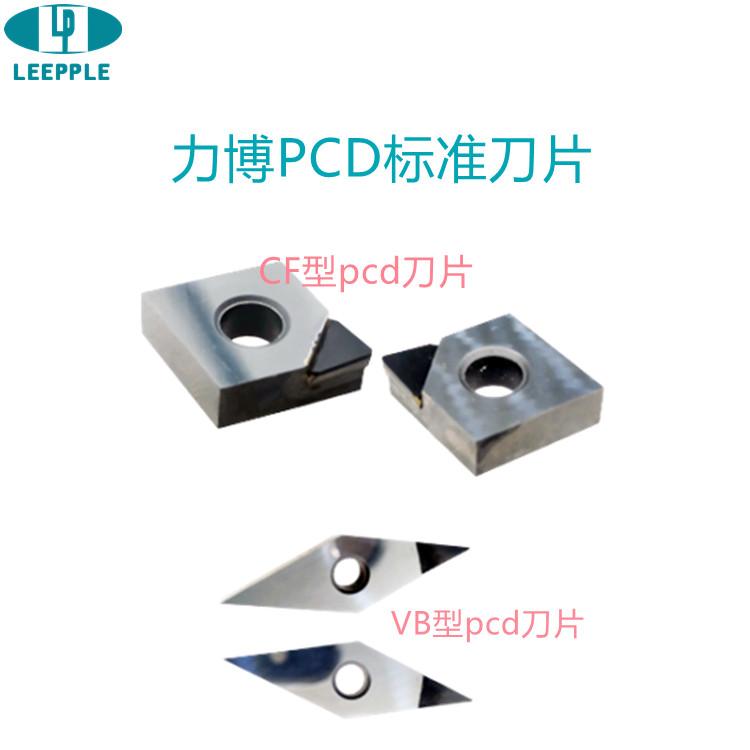 pcd标准刀片