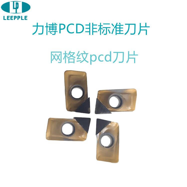 pcd非标刀片