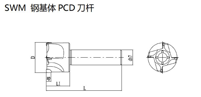 SWM型PCD铣刀杆