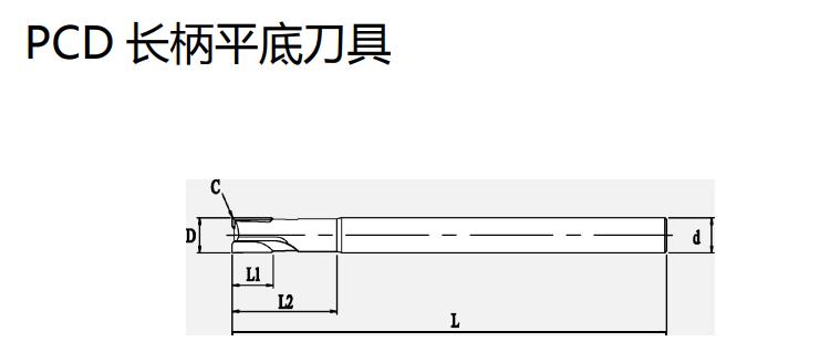 PCD长柄平底铣刀
