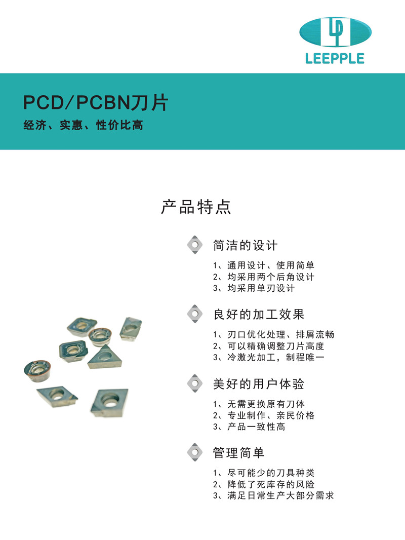 力博刀具PCD、CBN刀片