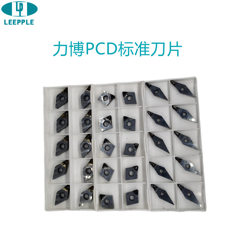 力博PCD刀具-车削刀片系列