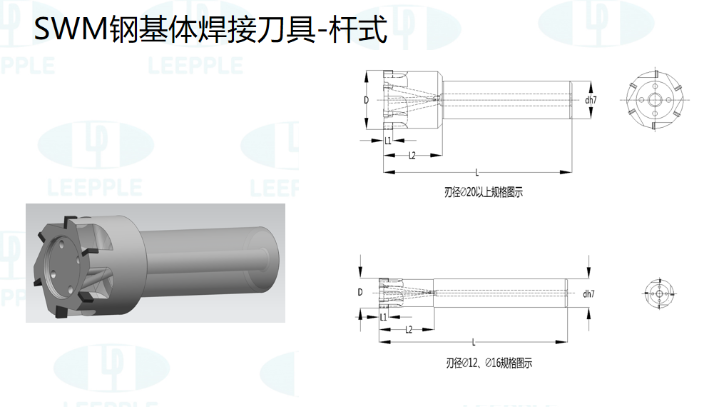 PCD刀具SWM钢基体焊接刀具杆式